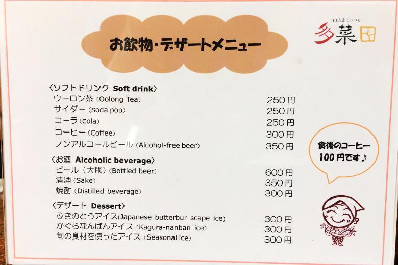 「山古志ごっつぉ多菜田」の飲み物・デザートメニュー