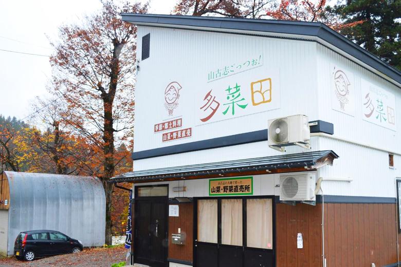 「山古志ごっつぉ多菜田」の外観