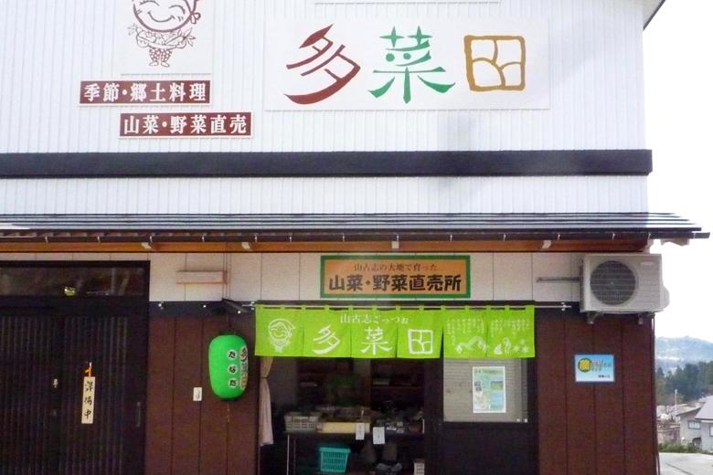 「山古志ごっつぉ多菜田」の正面